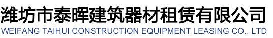 潍坊市泰晖建筑器材租赁有限公司